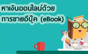 หนังสือออนไลน์